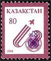 Stamp of Kazakhstan 098.jpg