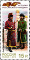 Stamp of Russia 2014 No 1870 Uniform of communications service 1671.jpg