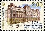 Stamp of Ukraine s1404.jpg
