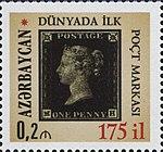 Stamps of Azerbaijan, 2015-1200.jpg