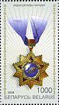 Stamps of Belarus, 2008-744.jpg