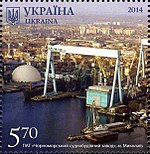 Stamps of Ukraine, 2014-40.jpg