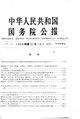 State Council Gazette - 1960 - Issue 11.pdf