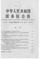 State Council Gazette - 1960 - Issue 30.pdf