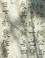 Stele KIMURA SHIGENARI detail.JPG