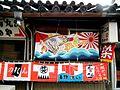 Sumoto-shi Honmachi Shotengai 洲本市本町7丁目商店街 DSCF4072.JPG