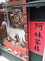 TW 台灣 Taiwan 新北市 New Taipei 瑞芳區 Ruifang District 九份老街 Jiufen Old Street August 2019 SSG 54.jpg