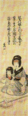 TakehisaYumeji-MiddleTaishō-Shamisen.png