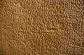 The Ezana Stone - Detail (2839378041).jpg