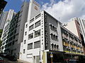 The Hong Kong Chinese Women's Club Hioe Tjo Yoeng Primary School.JPG