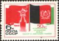 The Soviet Union 1969 CPA 3824 stamp (Flags of USSR and Afghanistan).png