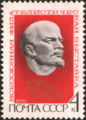 The Soviet Union 1970 CPA 3863 stamp (Lenin).png