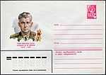 The Soviet Union 1980 Illustrated stamped envelope Lapkin 80-241(14255)face(Demokrat Leonov).jpg