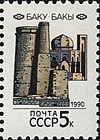 The Soviet Union 1990 CPA 6172 stamp (Maiden Tower and Divankhana (Shirvanshah's Palace), Baku, Azerbaijan).jpg