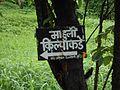 Towards Mahuli Fort.jpg