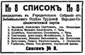 Transbaikal list 8.png
