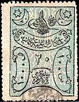 Turkey 1878-79 Sul4545.jpg