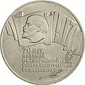 USSR-1987-5rubles-CuNi-October70-b.jpg