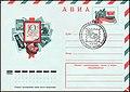 USSR EWCS №25 Soviet society of philatelists sp.cancellation.jpg