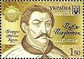 Ukr Stamp Polubotok Pavel.jpg