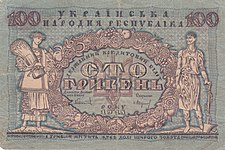 Ukrainian 100 hryvnia's note of the People's repub.jlic of Ukraine (1918) front side.jpg