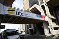 Université de Technologie de Compiègne - logo UTC passerelle extérieure centre B Franklin.jpg
