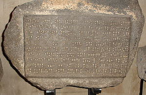 Urartian tablet of Argishti I.jpg