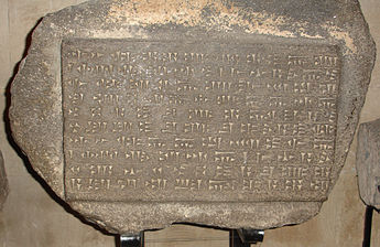 Urartian tablet of Argishti I.jpg