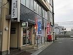 Urawa Minami Honcho Post office.jpg