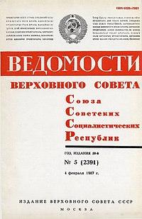 Vedomosti VS SSSR.jpg