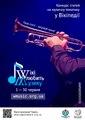 Wiki Loves Music 2018 poster.pdf