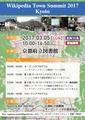 WikipediaTownSummit2017Kyoto flyer.pdf