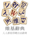 Wiktionary logo yue.png
