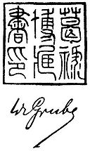 Seal (葛祿博藏書印) and signature of Wilhelm Grube
