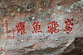 Wuyi Shan Fengjing Mingsheng Qu 2012.08.22 17-12-29.jpg
