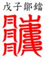 Wuzi zoudang.png
