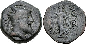 Xerxes of Armenia - Coin of king Xerxes, from around 220 BC