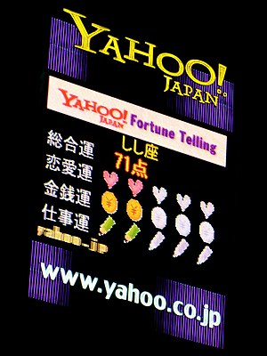 Yahoo! Japan - Image: Yahoo! Japan's neon sign at Roppongi