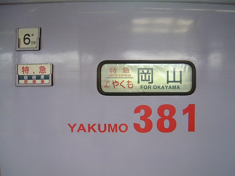 File:Yakumo-For-Okayama.JPG