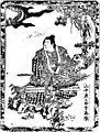 Yamanaka Shikanosuke Yukimori Zo cropped Yufu Zenden Ehon Sarashina Soshi Kohen Volume 1 Frame 5.jpg