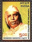 Yashwantrao Chavan 2010 stamp of India.jpg