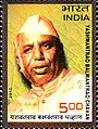 Yashwantrao Chavan 2010 stamp of India.jpg