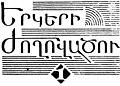Yeghishe Charents, Collected works, vol. 1 (Եղիշե Չարենց, Երկերի ժողովածու, հատոր 1-ին) (page 1 crop).jpg