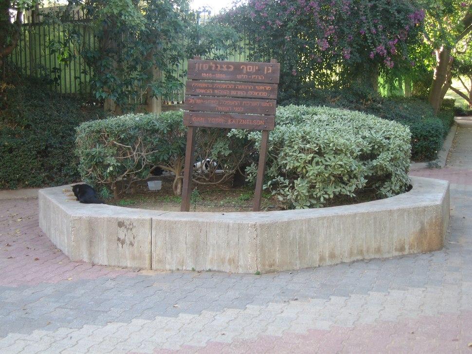 Yosef Katznelson Garden