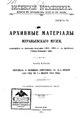 Архивные материалы Муравьевского музея, относящиеся к польскому восстанию 1863-1864 гг. в предел2.pdf