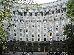 Будинок уряду України, Київ.JPG