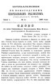 Вологодские епархиальные ведомости. 1889. №11, прибавления.pdf