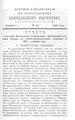 Вологодские епархиальные ведомости. 1896. №23, прибавления.pdf