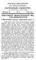 Вологодские епархиальные ведомости. 1900. №04, прибавления.pdf
