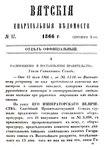 Вятские епархиальные ведомости. 1866. №17 (офиц.).pdf